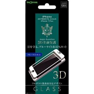 iPhone8Plus ガラスフィルム 3D 9H 全面保護 ブルーライトカット ホワイト|sawagift