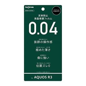 AQUOS R3 フィルム 反射防止 さらさらタッチ 薄型 指紋 フッ素コート アクオスr3 IN-AQR3FT/UH|sawagift