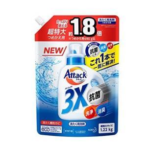 【まとめ買い】【大容量】アタック 3X 抗菌・消臭・洗浄もこれ1本で解決! 詰め替え1220g 3個...