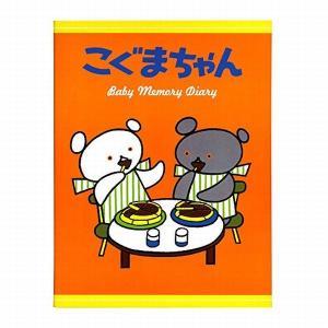 デルフィーノ こぐまちゃん ベビーダイアリー メモリーダイアリー ベビー用品 KO-32366|sawagift
