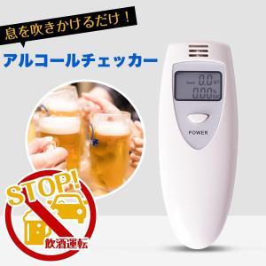 アルコールチェッカー 検知器 センサー 呼気 高感度 飲酒 酒気帯び 運転 飲み会 呑み セルフチェック 事故防止 電池式|sawagift
