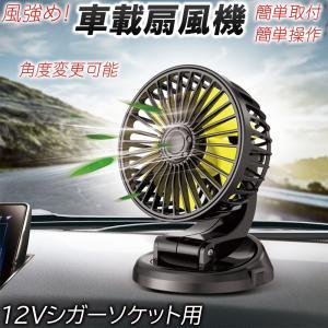 車載扇風機 大風量 角度を自在に変えられる 12V シガーソケット オンオフスイッチ 貼り付け用テープ付属 シンプル 便利|sawagift
