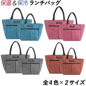 ランチバッグ 保温 保冷 大容量 2サイズ 4色 バッグ お弁当 エコバッグ 防水 軽量 トートバッ...