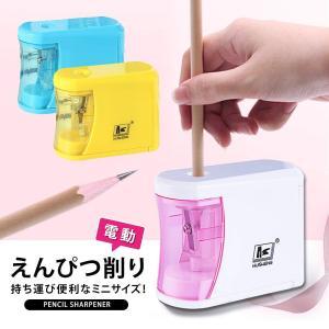 鉛筆削り 電動 自動 電池 えんぴつ削り自動 小型 コンパクト 持ち運べる 小さい 軽い 小学生 美...