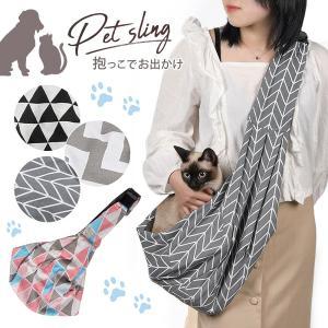 猫 犬 抱っこ紐 小型犬 ペットスリング ペット用品 お出かけ ショルダー 男女兼用 ポケット 散歩...