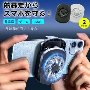 スマホ冷却ファン スマホクーラー 充電式 USB 発熱対策 急速冷却 ポータブルファン 放熱 風量調節 三段階 モバイルクーラー 瞬間冷却 iPhone アンドロイド|sawagift