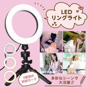 LEDリングライト 三脚付 自撮りライト 撮影照明 10段階調光 3モード調色 USB 動画撮影 オ...