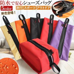 シューズバッグ 靴袋 選べる4色 防水 アウトドア 旅行 ファスナー付 スニーカー 水筒バッグ シューズ入れ スパイク入れ サッカーの画像