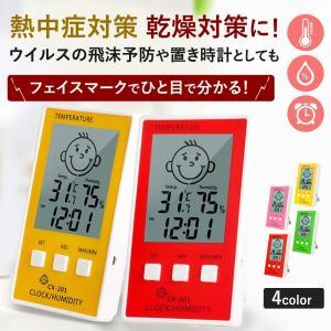 温湿度計 デジタル時計 便利 背面マグネット付 温度 湿度 アラーム付 4色 スタンド インテリア 熱中症対策 時計 置時計 かわいい|sawagift