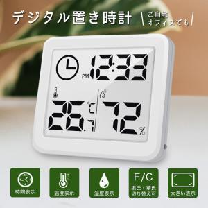 デジタル時計 おしゃれ シンプル 置き時計 壁時計 薄型 テーブルクロック 卓上時計 見やすい 大きい表示 温度計 湿度計|sawagift