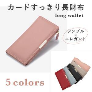 長財布 財布 スリム 多機能 レディース ファスナー 合皮レザー 可愛い 使いやすい 持ちやすい お...