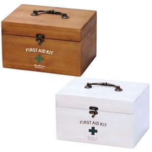 救急箱 おしゃれ 木製 選べる2色 茶色 白 アンティークウッド ファーストエイドボックス 自然素材...