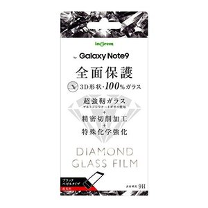 Galaxy Note9 ガラスフィルム SC-01L SCV40 ダイヤモンドガラスフィルム 3D 9H アルミノシリケート 全面保護 光沢 ブラック|sawagift