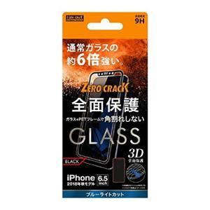 iPhoneXS Max 液晶保護ガラスフィルム 3D 9H 全面保護 ブルーライトカット ソフトフレーム ブラック|sawagift