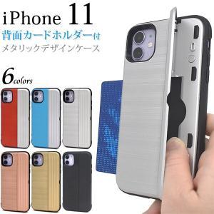 iPhone 11 ケース 背面カードホルダー付き 選べる6色 メタリックデザイン スタンド機能 ス...