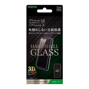 iPhone X iPhone XS ガラス フィルム 全面保護 反射防止 アンチグレア 3D 9H 強化ガラス アルミノシリケート|sawagift
