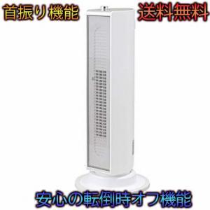 ヒーター セラミックファンヒーター ホワイト コイズミ KPH-1284/W 転倒自動オフ 首振り ...