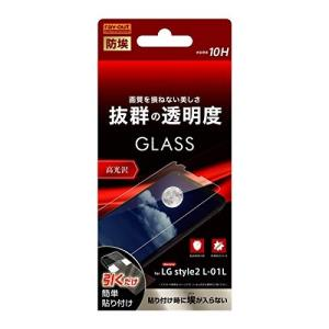 LG style2 ガラスフィルム 防埃 10H 光沢 ソーダガラス|sawagift