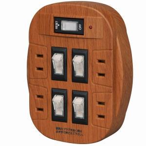 コンセント 雷ガード 木目調 節電 スイッチ付 4口 壁に直接差し込むコードレスタイプ 待機電力カッ...