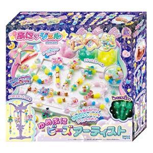 アクセ アクセ作り ぷにジェル ゆめぷにビーズアーティスト 誕生日 プレゼント お祝い かわいい 女の子 子供 女子 PG-19