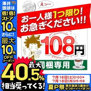 コーヒー 珈琲 福袋 コーヒー豆 珈琲豆 ドリップコーヒー 超目玉 コーヒー 専門店 の 100円 コーヒー  おひとり様どちらか1つ 限定