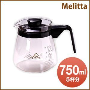メリタ Melitta グラスポット 750ml  サーバー 冷凍便不可 グルメ
