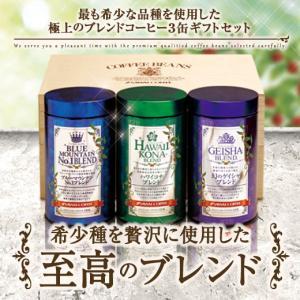 【内容量】 ●ブルーマウンテンNo.1ブレンド×1缶(150g入) ●ハワイコナブレンド      ...