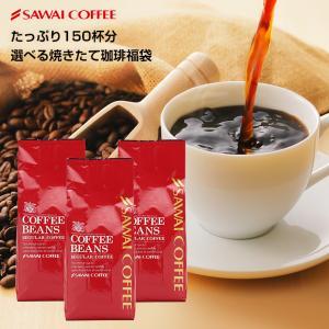澤井珈琲 送料無料 ポイント10倍 選べる挽き立ての甘い香りの極上のコーヒー150杯福袋 レギュラーコーヒー お試しセット 中挽き 豆のまま コーヒー豆