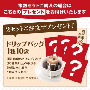 コーヒー 珈琲 福袋 コーヒー豆 珈琲豆  送料無料 ポイント10倍 2セットからおまけ付 選べる  挽き立ての甘い香りの極上のコーヒー福袋|sawaicoffee|11