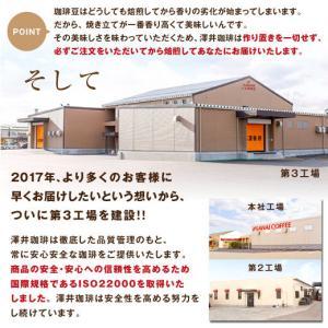 コーヒー 珈琲 福袋 コーヒー豆 珈琲豆  送料無料 ポイント10倍 2セットからおまけ付 選べる  挽き立ての甘い香りの極上のコーヒー福袋|sawaicoffee|12