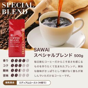 コーヒー 珈琲 福袋 コーヒー豆 珈琲豆  送料無料 ポイント10倍 2セットからおまけ付 選べる  挽き立ての甘い香りの極上のコーヒー福袋|sawaicoffee|05