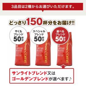 コーヒー 珈琲 福袋 コーヒー豆 珈琲豆  送料無料 ポイント10倍 2セットからおまけ付 選べる  挽き立ての甘い香りの極上のコーヒー福袋|sawaicoffee|06