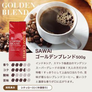 コーヒー 珈琲 福袋 コーヒー豆 珈琲豆  送料無料 ポイント10倍 2セットからおまけ付 選べる  挽き立ての甘い香りの極上のコーヒー福袋|sawaicoffee|08