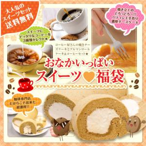 【内容量】スイーツ  ・チーズケーキ(直径12.5cm 高さ3cm)×1個  ・ブルマンロールケーキ...