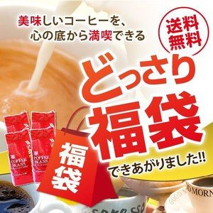 【澤井珈琲】送料無料 美味しいコーヒーを、もっとどっさり福袋(コーヒー豆/珈琲豆/200杯分)|sawaicoffee