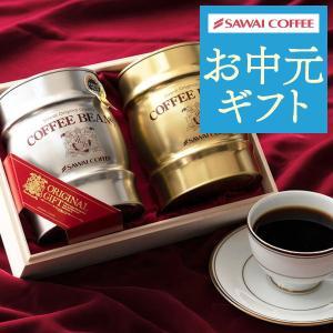 【内容量】 レギュラーコーヒー  ・ロイヤルブレンド    300g×1  ・グッドテイストブレンド...
