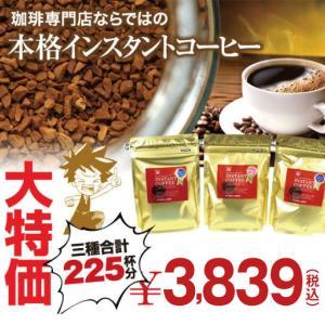 コーヒー インスタント 珈琲 インスタントコーヒー 福袋 グルメ