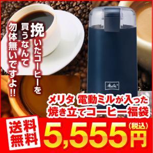 電動ミル 電動コーヒーミル コーヒー 珈琲 メリタ Melitta 送料無料 電動ミルが入った 焼きたてコーヒー セット