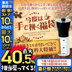 【内容】  ・ハリオ コーヒーミルMSS-1TB レギュラーコーヒー  ・やくもブレンド 200g ...