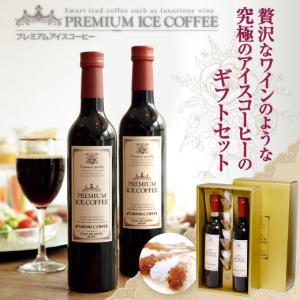 【内容量】  ・プレミアムアイスコーヒー500ml×1本  ・プレミアムアイスコーヒーワイニー500...