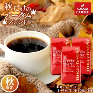 澤井珈琲 送料無料!コーヒー専門店の150杯分入り超大入 オータムブレンド1.5kg コーヒー福袋(コーヒー/コーヒー豆/珈琲豆)|sawaicoffee