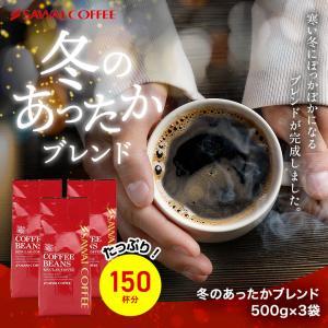 コーヒー 珈琲 福袋 コーヒー豆 珈琲豆 送料無料 コーヒー...