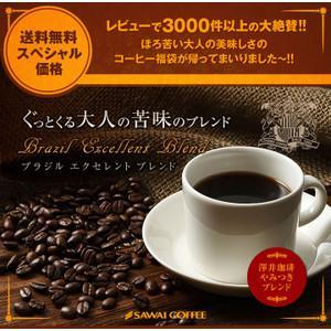 【内容量】  レギュラーコーヒー ・ブラジルエクセレントブレンド 500g×3袋   ※北海道・沖縄...