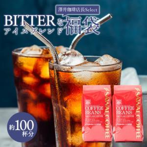 アイスコーヒー コーヒー 珈琲 福袋 コーヒー豆 珈琲豆 コールドブリュー 送料無料 100杯分 入り 福袋 ビター な アイスブレンド