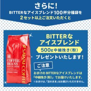 アイスコーヒー コーヒー 珈琲 福袋 コーヒー豆 珈琲豆 コールドブリュー 送料無料 100杯分 入り 福袋 ビター な アイスブレンド グルメ|sawaicoffee|04