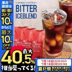 アイスコーヒー コーヒー 珈琲 福袋 コーヒー豆 珈琲豆 コールドブリュー 送料無料 150杯分 入り 福袋 ビター な アイスブレンド