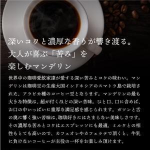 (澤井珈琲) 送料無料!コーヒー専門店の150杯分入り超深煎りマンデリンコーヒー福袋(コーヒー/コーヒー豆/珈琲豆) |sawaicoffee|02