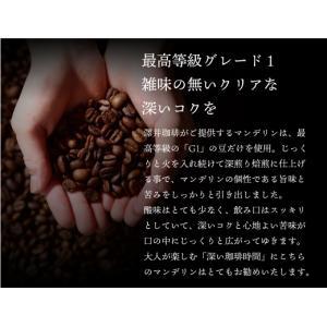 (澤井珈琲) 送料無料!コーヒー専門店の150杯分入り超深煎りマンデリンコーヒー福袋(コーヒー/コーヒー豆/珈琲豆) |sawaicoffee|03