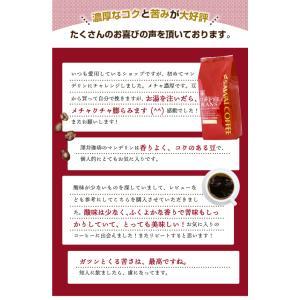 (澤井珈琲) 送料無料!コーヒー専門店の150杯分入り超深煎りマンデリンコーヒー福袋(コーヒー/コーヒー豆/珈琲豆) |sawaicoffee|05