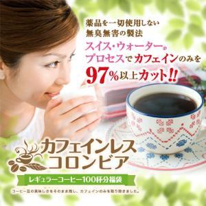 【内容量】 レギュラコーヒー カフェインレス コロンビア 500g×2袋   ※北海道・沖縄県へのお...